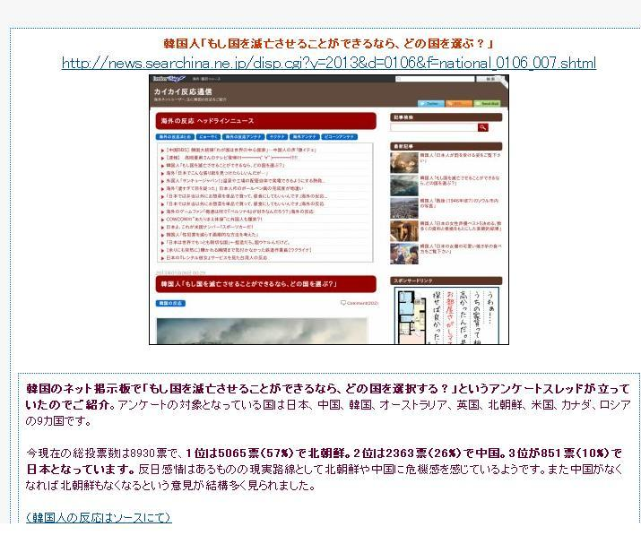 反応 中国 カイカイ 通信