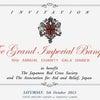 「第16回 ザ・グランド・インペリアル 慈善晩餐会」の画像