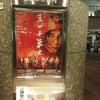 ファン歴18年で、やっと会いに行った上川隆也さんの画像