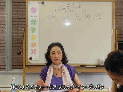 NCCJ-ネイチャー・ケア・カレッジ・イン・ジャパン-アーユルヴェーダ手相 西川眞知子2