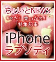 iPhoneカテゴリー