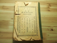 「不動産投資と旅」現役大家さん、現役投資家の生の声を聞かせます。-日帝時代の朝鮮教科書