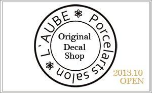 東京・世田谷 Porcelarts Salon L'AUBE ローブ