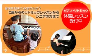 ■世田谷ピアノ・リトミック成城教室☆FUN■