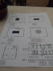 umeちゃんのブログ