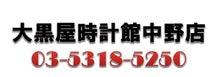 大黒屋時計館中野店のブログ