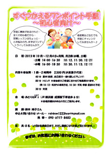$東 真貴 maki higashi - RAI & CFI