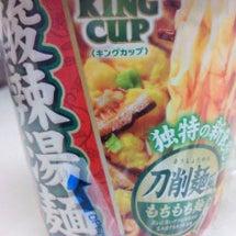 キングカップ