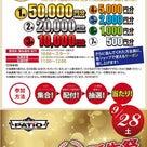19th【PATIO誕生祭】9/28・29♪並んで5万円、投げて1万円GETだ☆の記事より