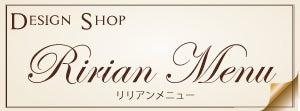 ☆RiRianメニュー