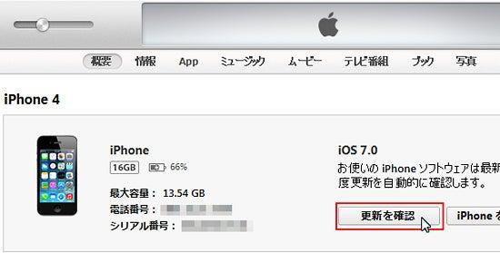 6ヶ月以内に月収50万円を本気で掴む方法-iPhone4 ios7_01