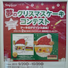 コージーコーナーpresents夢のクリスマスケーキコンテスト☆の画像