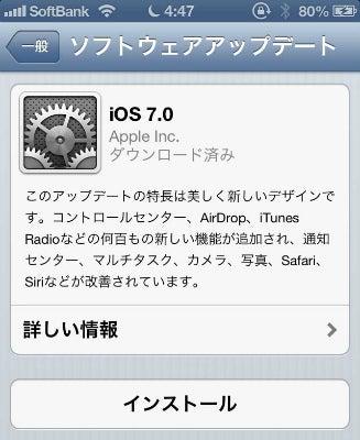 6ヶ月以内に月収50万円を本気で掴む方法-ios7 iPhone