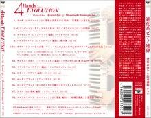 進化系ピアノデュオ 伊賀あゆみ&山口雅敏 ♪連弾map♪-山口&伊賀CD曲目
