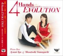 進化系ピアノデュオ 伊賀あゆみ&山口雅敏 ♪連弾map♪-山口&伊賀CD表紙