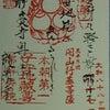 7月14日  大和北部第67番  龍象寺ご詠歌の画像