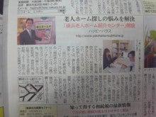 $相鉄線二俣川駅の不動産屋ハッピーハウス社長のブログ
