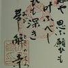 7月14日  大和北部第68番  帯解寺ご詠歌の画像