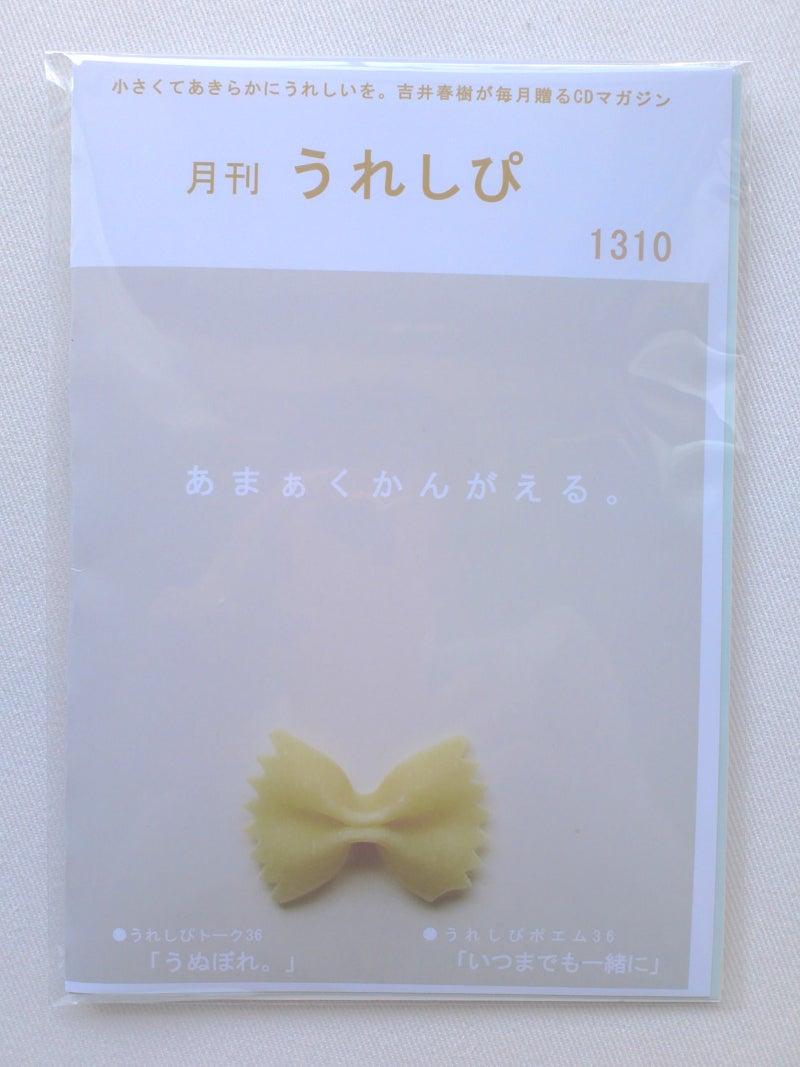 作家 吉井春樹 366の手紙。-うれしぴ1310号発送