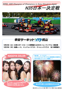 Girls Racing ガールズレーシングクラブ幸田
