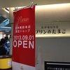 阪神梅田本店限定!プリンのたまご!の画像