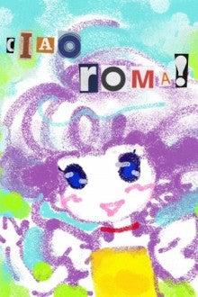 $高田明美オフィシャルブログ「Angel Touch」Powered by Ameba-Ciao Roma !