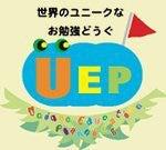 失敗だらけの発達障害KIDS子育てブログ~-UEP SHOP