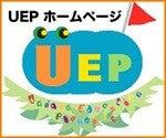 失敗だらけの発達障害KIDS子育てブログ~-UEP