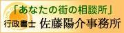 山形県天童市の行政書士佐藤陽介事務所
