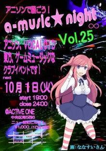 札幌 otaku オタク イベント a-MUS!C★night