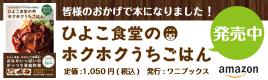 ひよこ食堂のホクホクうちごはん 発売中!