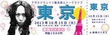 三つ目のアサト-tokyo.jpg