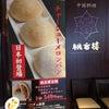 桃谷樓の、チャーシューメロンパン!の画像
