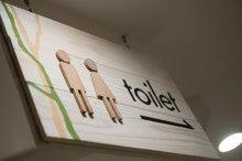 $NOGUCHI工芸 ブログ-お手洗いピクトサイン