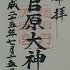 7月15日  こだわりの御朱印帳  その908   道明寺天満宮の画像
