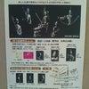 10月8日から15日まで東京・屏風博物館で「切り絵で見る仏像の美2013展」開催の画像