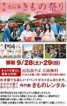 但馬の小京都 出石  手打ち皿蕎麦『入佐屋』の瓦版-2013.10.29