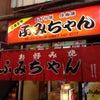広島県のソウルフード / 広島風お好み焼の画像