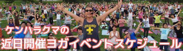$Ken Yoga Blog