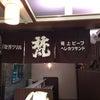 片岡愛之助さんも大好物の、大阪新世界・グリル梵の、ビーフヘレカツサンド!の画像