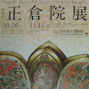 10月26日から11月11日まで「第65回正倉院展」開催の画像