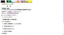 湯原温泉観光情報 元禄旅籠油屋 俚楽栖 (りらっくす)ブログ-応募画面