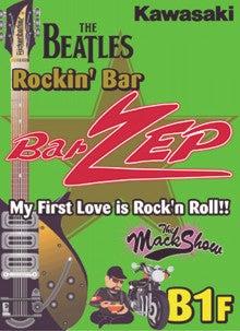 銀座Bar ZEPマスターの独り言-ZEP看板