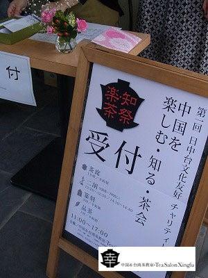 中国&台湾茶 遥かなる銘茶への旅(旧 中国茶deチャイナな気分)-チャリティー茶会