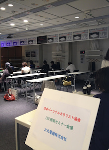 (社)日本パーソナルカラリスト協会「色彩会」中国・四国支部のブログ