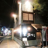 「会津祭り」其の二 居酒屋で・・・の画像