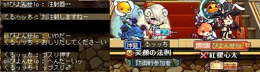 Do you HOT?-くる遭遇