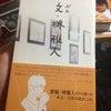 最近の愛読書。文・堺雅人の画像