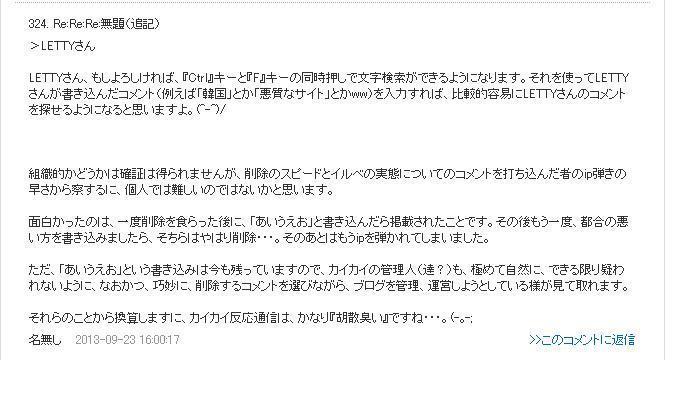 カイカイ通信韓国の反応