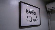 """お店の""""強み""""を活かした""""店内販促""""で客単価を確実にUPさせる!-10周年!"""